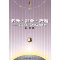 【正版二手书9成新左右】多元 融合 跨越 章燕 人民文学出版社
