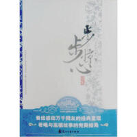 【二手书8成新】步步惊心(续集 玉朵朵 花山文艺出版社