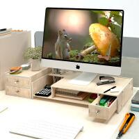 增高架 背部留线口办公室电脑显示器带抽屉增高架显示屏底座支架桌面收纳盒整理置物架子