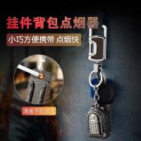 防风充电打火机 金属钥匙扣电子 点烟器吃鸡空投三级背包
