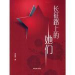 长征路上的她们,刘丽丽,中国人民解放军出版社,9787506573504