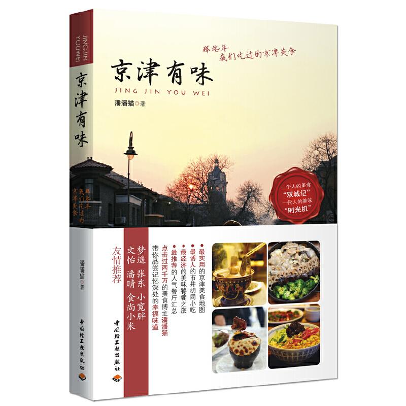 """京津有味-那些年我们吃过的京津美食(一个人的美食""""双城记"""",一代人的美味""""时光机""""。《非常了得》、《美食地图》重磅推荐,资深吃货京津美食探店攻略)"""