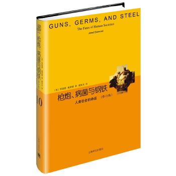 枪炮、病菌与钢铁(修订版)(pdf+txt+epub+azw3+mobi电子书在线阅读下载)