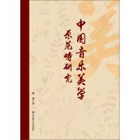 中国音乐美学原范畴研究
