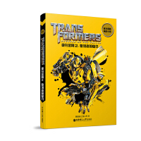 英文原版电影小说.变形金刚2:堕落者的复仇 Transformers: Revenge of the Fallen