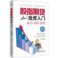 【二手书8成新】股指期货投资入门 张容城 北京理工大学出版社