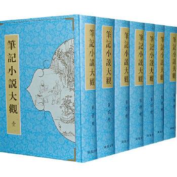 笔记小说大观(全十六册)