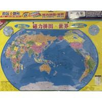 磁力拼图-世界(16开)