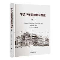 宁波华美医院百年档案(卷二)