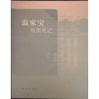 【二手书95成新】地质笔记 地质出版社9787116082106