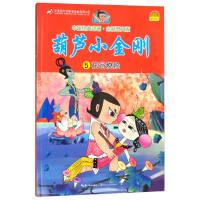 中国经典动画:葫芦小金刚(5 花谷脱险 全新图文版),上海美术电影制片厂,杜蕾,长江文艺出版社,97875354767