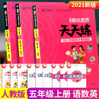 X核心素养天天练五年级上册语文数学英语人教版2021秋