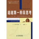 阶段思考 (美)索厄尔(Sowell,T.),杨惠媛 人民邮电出版社 9787115184399