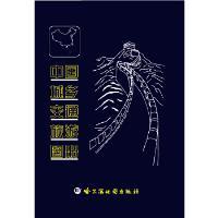 中国城乡交通旅游图册 哈尔滨地图出版社制 哈尔滨地图出版社 9787805294070