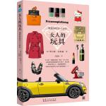 女人的玩具(全彩图解女人梦想的55种珍藏品)