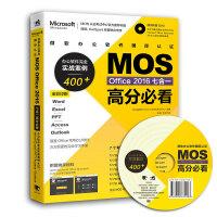 微软办公软件国际认证MOS Office 2016七合一高分必看--办公软件完全实战案例400+:Word Excel
