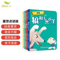 小达人点读笔配套图书 360度立体童话书 全四册 不含点读笔
