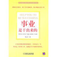 【正版二手书9成新左右】事业是干出来的 周山仁 机械工业出版社
