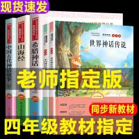 四年级上册必读 中国古代神话故事希腊神话山海经世界中国神话传说 语文推荐阅读小学生原版三年级四五六年级课外阅读世界名著