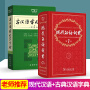 现代汉语词典 第7版 商务印书馆+古汉语常用字字典 第5版