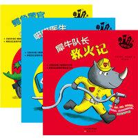 哈哈镇职业认知图画书系列(3册,《纽约时报》畅销启蒙绘本,数学、故事、游戏、逻辑推理、职业认知、情商教育完美融合)