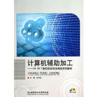 计算机辅助加工――UG NX 7数控铣削自动编程实例解析(本书配DVD光盘)
