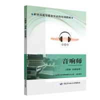 音响师(技师 高级技师)――职业技能等级水平评价培训教材