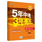 曲一线 初中语文 九年级下册 人教版 2020版初中同步 5年中考3年模拟 五三