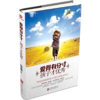 【二手旧书九成新】爱得有分寸,孩子才 陆语娴 北京联合出版公司 9787550218147