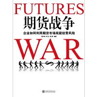 期货战争――企业如何利用期货市场规避经营风险
