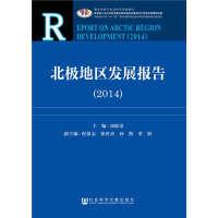 北极地区发展报告(2014)