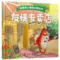狐狸博士情商启蒙绘本--友情专卖店