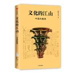 文化的江山03:中国风雅颂