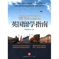 【正版二手书9成新左右】英国留学指南 中国欧盟协会 中信出版社,中信出版集团