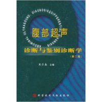 腹部超声诊断与鉴别诊断学(第2版) 吴乃森 9787502329808