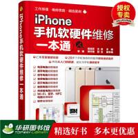 现货正版 iPhone手机软硬件维修一本通 苹果智能手机故障检测维修书籍 手机维修技术自学教程书籍