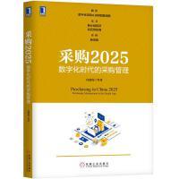 采购2025:数字化时代的采购管理,宫迅伟等,机械工业出版社,9787111613886【正版图书 质量保证】