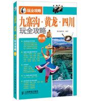 九寨沟 黄龙 四川玩全攻略(第2版) 墨刻编辑部 人民邮电出版社