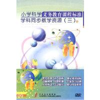 小学科学义务教育课程标准学科同步教学资源(三)(28DVD/软件)