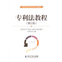 专利法教程(第三版)