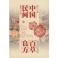 中国民间百草良方(第三版)