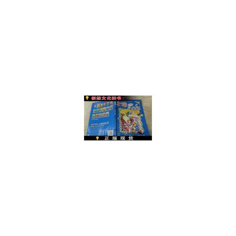 【二手原版9成新现货】我的第一本大中华寻宝漫画书 上海寻宝记 欧昱荣 绘孙家裕 编创邬城琪 编剧 二十一世纪出版社 【原版现货 下单即发】