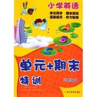 小学英语单元+期末特训(6上)