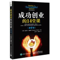 【二手书8成新】成功创业的14堂课(第7版 Michael J. Morris(迈克尔.J.莫里斯) ,史林,杨巍 电