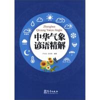 【二手书8成新】中华气象谚语精解 严光华,官秀珠 气象出版社