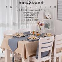 餐桌布台布长方形茶几桌垫布欧式现代简约会议书桌桌布布艺套装 托里诺桌布套装14件 颜色联系备
