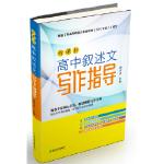 新课标高中叙述文写作指导,郭吉成,浙江教育出版社,9787553680019