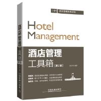 【包邮】酒店管理工具箱(第2版) 赵文明 中国铁道出版社 9787113220051