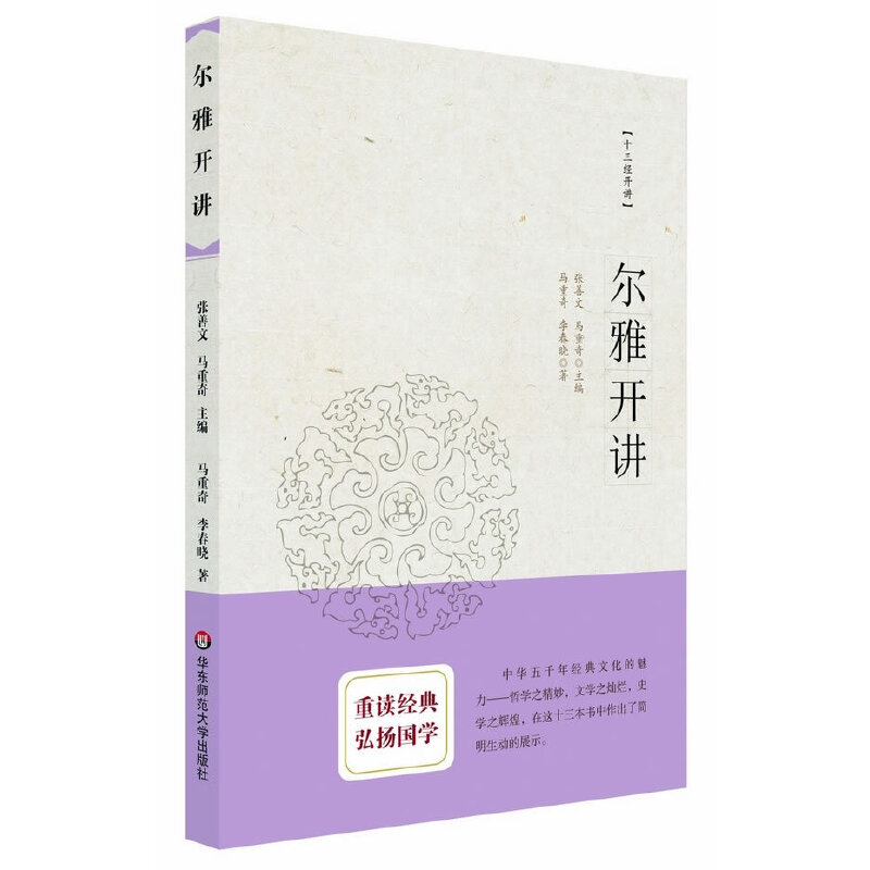 """尔雅开讲(""""十三经开讲""""丛书)"""