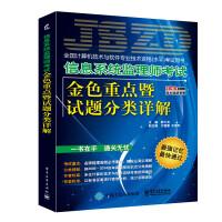 信息系统监理师考试金色重点暨试题分类详解